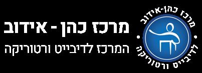 לוגו מרכז כהן-אידוב לדיבייט ורטוריקה