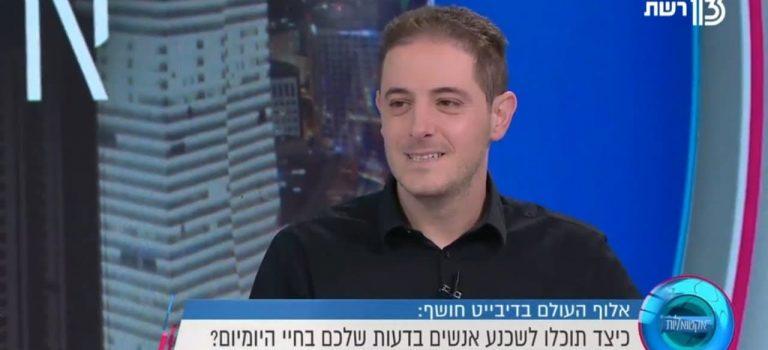 יוני כהן-אידוב מתארח בתכנית