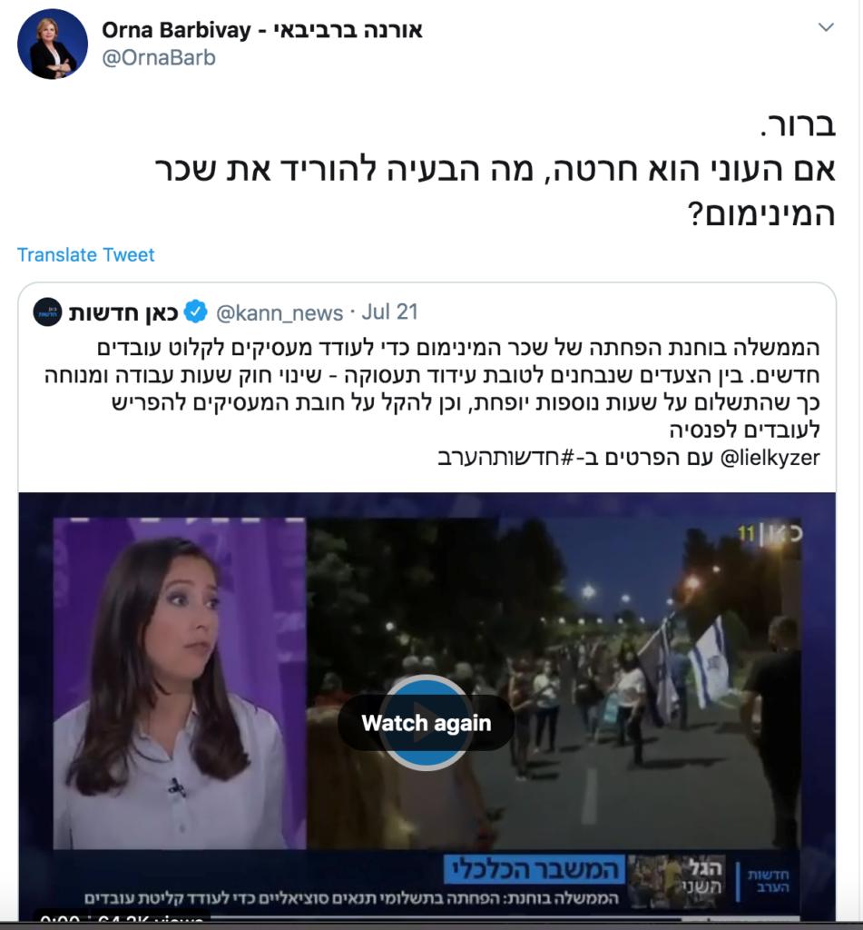 ציוץ של אורנה ברביבאי בטוויטר על הורדת שכר המינימום