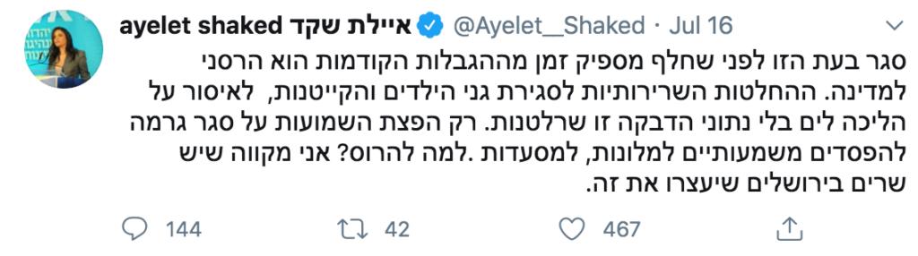 ציוץ בטוויטר של איילת שקד על הסגר