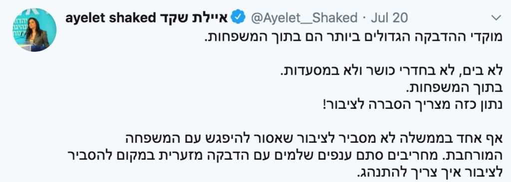 ציוץ של איילת שקד בטוויטר על מוקדי ההדבקה
