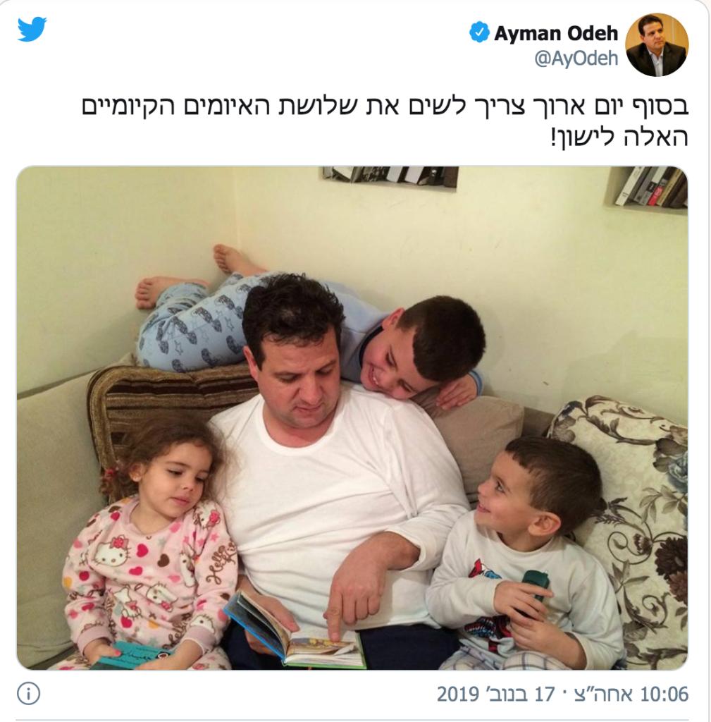 ציוץ של איימן עודה בטוויטר