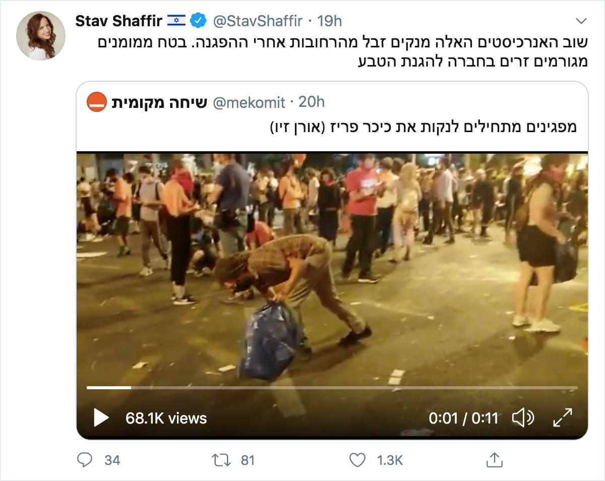 ציוץ של סתיו שפיר בטוויטר על המפגינים