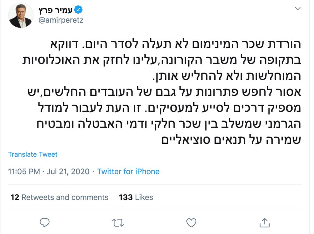 ציוץ של אמיר פרץ בטוויטר על הורדת שכר המינימום