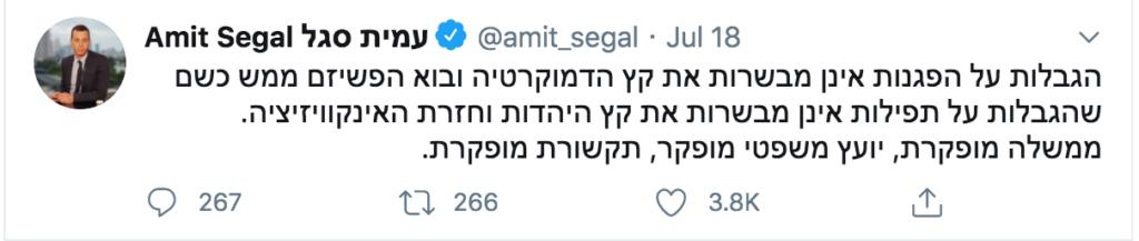 ציוץ בטוויטר של עמית סגל על הפגיעה בזכות ההפגנה